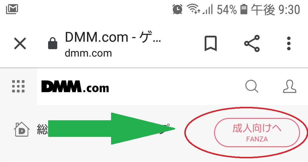 DMMのトップページの画像
