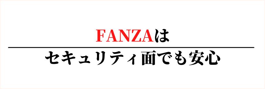 FANZAはセキュリティ面でも安全